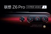 អគ្គនាយករង Lenovo បានបង្ហោះរូបភាពគម្រូប៉ុន្មានសន្លឹកថតចេញពីកាមេរ៉ាភ្នែកបួន Z6 Pro ជំនាន់ថ្មី មុនថ្ងៃប្រកាសចេញ!