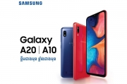 Samsung Galaxy A10 និង A20 ទទួលបានចំនួនការលក់ខ្ពស់ ក្នុងទីផ្សារកម្ពុជា!